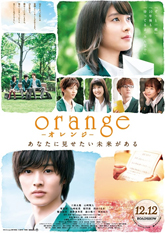3. Orange_(Japanese_Movie)-p2