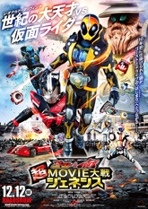 6. Kamen_Rider_Super_Movie_War_Genesis