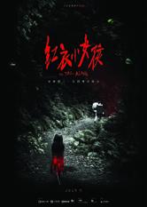 Missing_Poster_v1