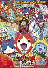 1.Yo-Kai_Watch_Enma_Daioh_to_Itsutsu_no_Monogatari_da_Nyan!_poster