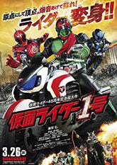 4. Kamen_Rider_1_(film)_poster1