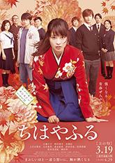 7. Chihayafuru_Kami_no_Ku_poster1