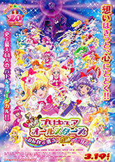 8. Official_All_Stars_Poster1
