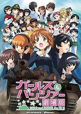 Girls_und_Panzer_der_Film_poster.jpeg