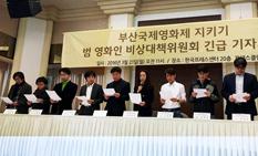 1236386_Busan-protest