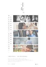 3. Ten_Years_HK_poster3