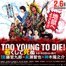 TooYoungToDie1