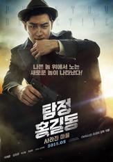2. Phantom_Detective