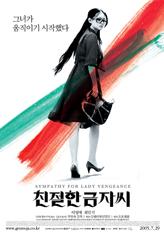 Lady vengenace-Poster blanco