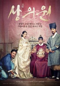 The_Royal_Tailor_Promotional_Poster