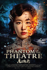 phantom-of-the-theatre-poster
