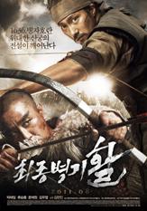War of Arrows
