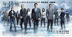 cold war 2 poster1