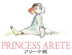 princess-arete1