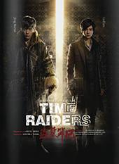 Time Raiders1