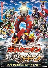 pokemon 20161