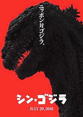 shin gojira poster1