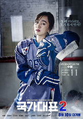take off 2 poster soo ae1