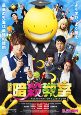 Assassination_Classroom2