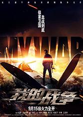 my-war1
