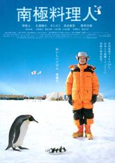 antarctic_chef