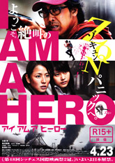 i-am-a-hero-poster