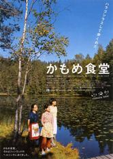 kamome_shokudo_kamome_diner-393429150-large