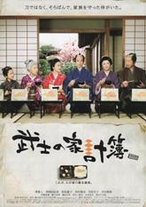 bushi-no-kondate