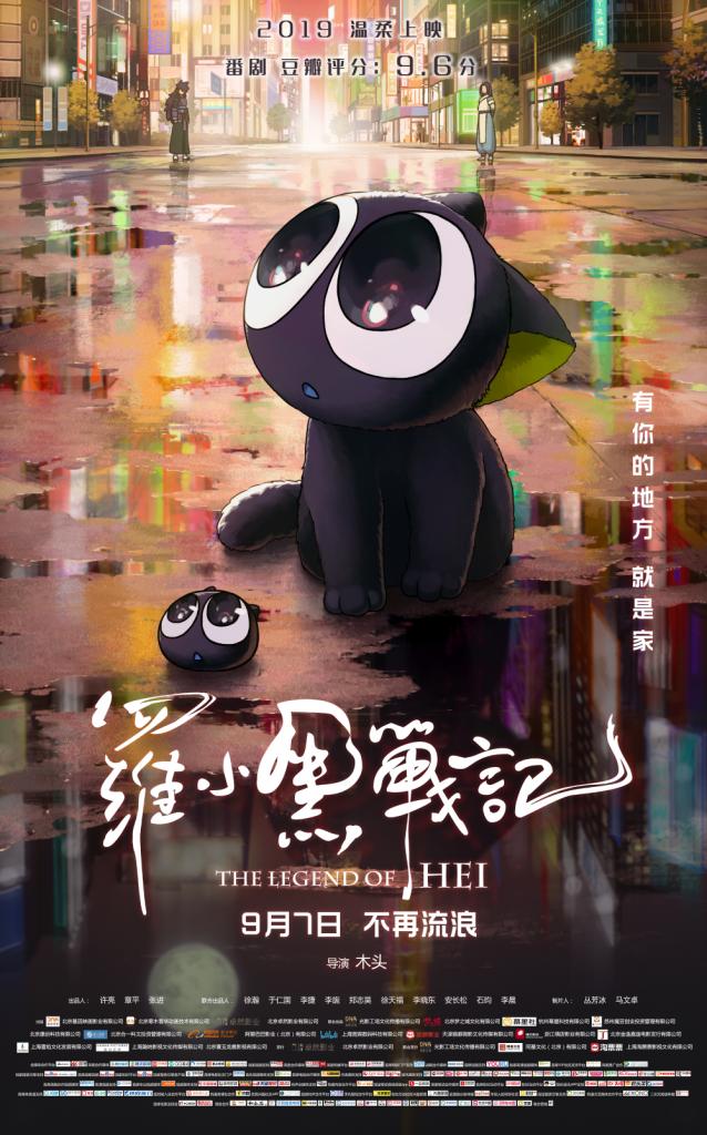 The Legend of Hui - Nits - CineAsia