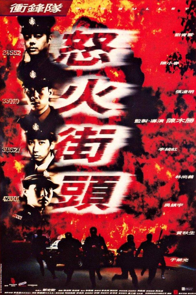 Benny Chan - Nig Bullet