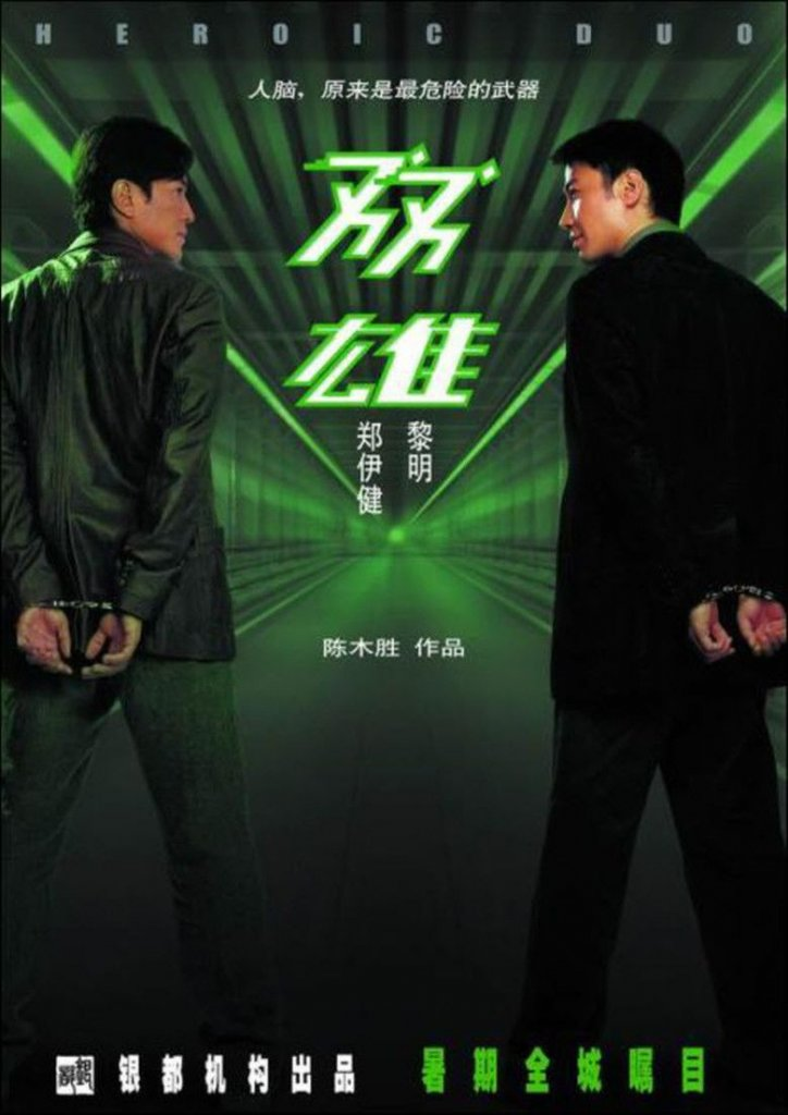 Benny Chan- Heroic Duo